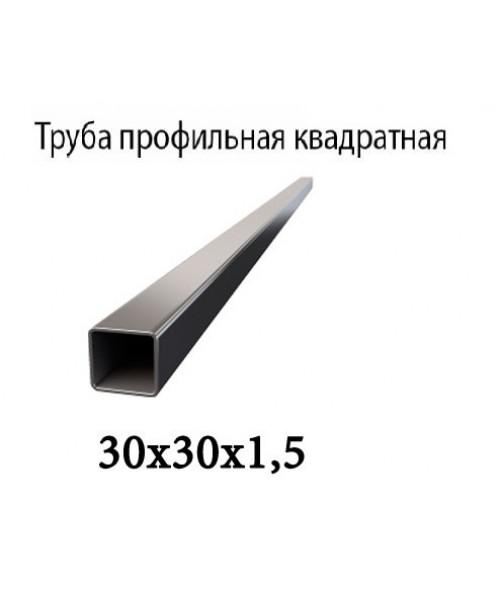 Труба профильная квадратная  30х30х1,5