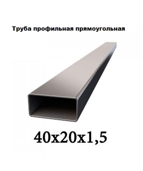 Труба профильная прямоугольная  40х20х1.5