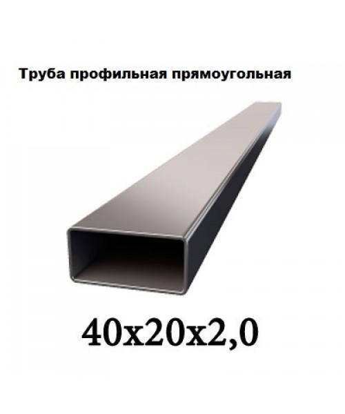 Труба профильная прямоугольная  40х20х2