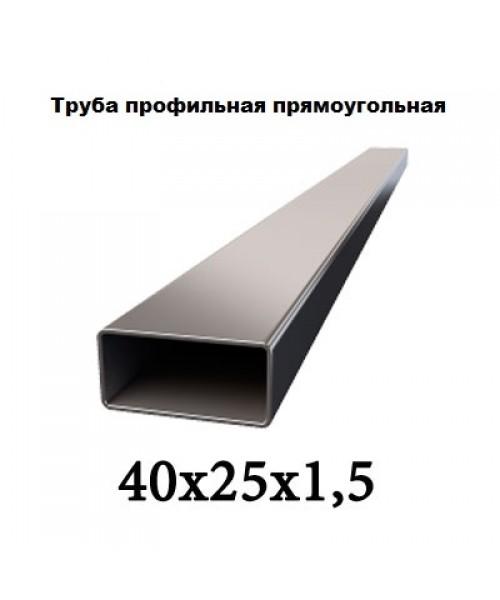 Труба профильная прямоугольная 40х25х1.5