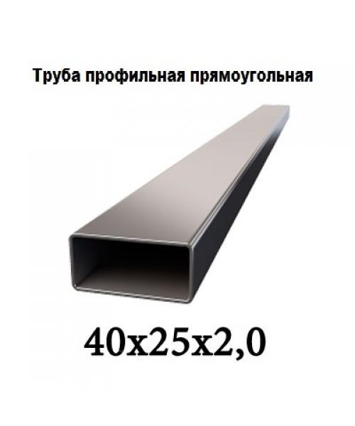 Труба профильная прямоугольная  40х25х2