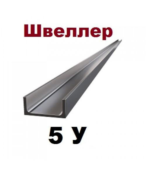 Швеллер 5у