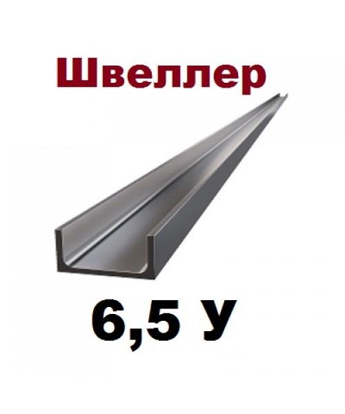 Швеллер 6.5у