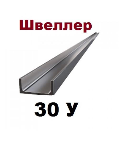 Швеллер 30у