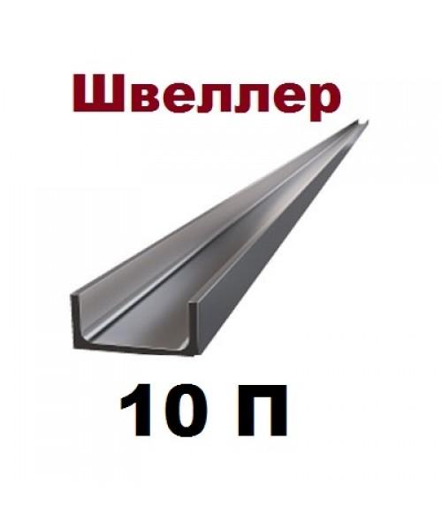 Швеллер 10п