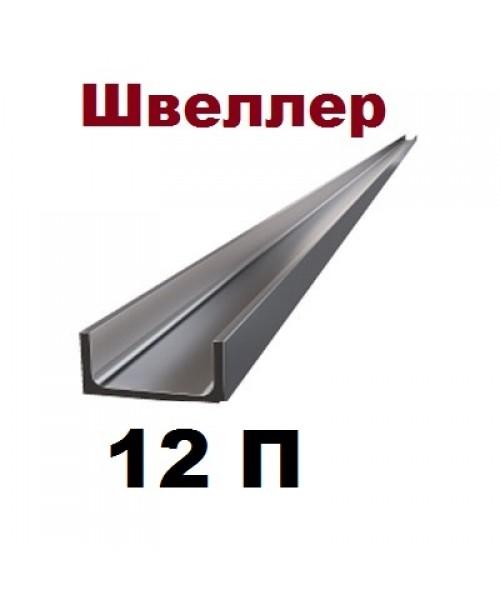 Швеллер 12п