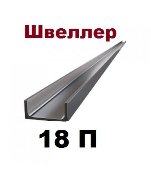 Швеллер 18п