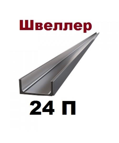 Швеллер 24п