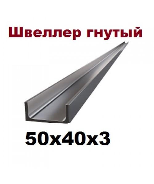 Швеллер гнутый 50х40х3