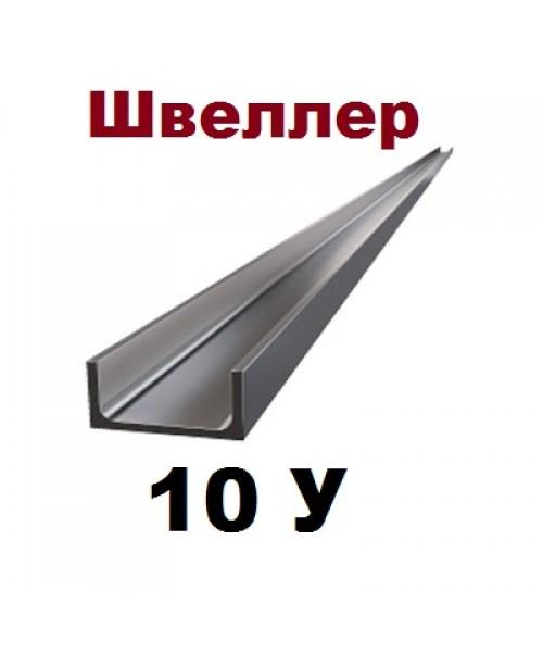 Швеллер 10у