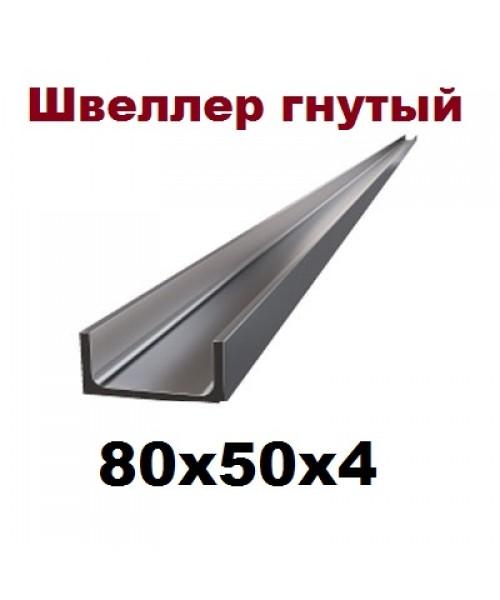 Швеллер гнутый 80х50х4