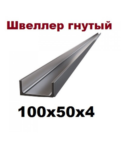 Швеллер гнутый 100х50х4