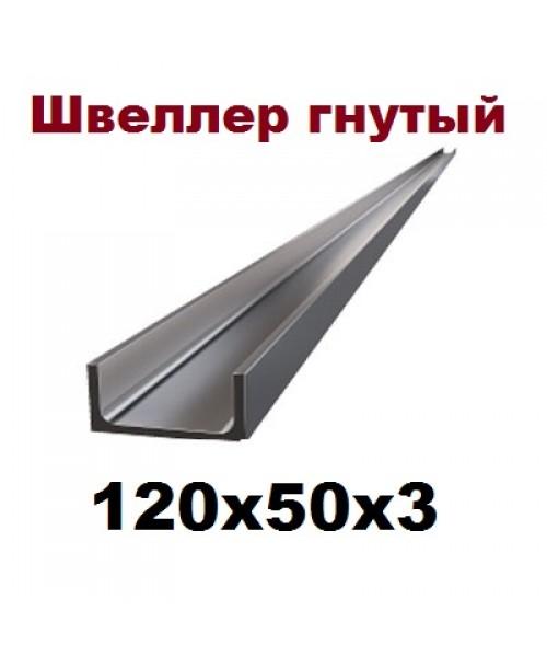 Швеллер гнутый 120х50х3
