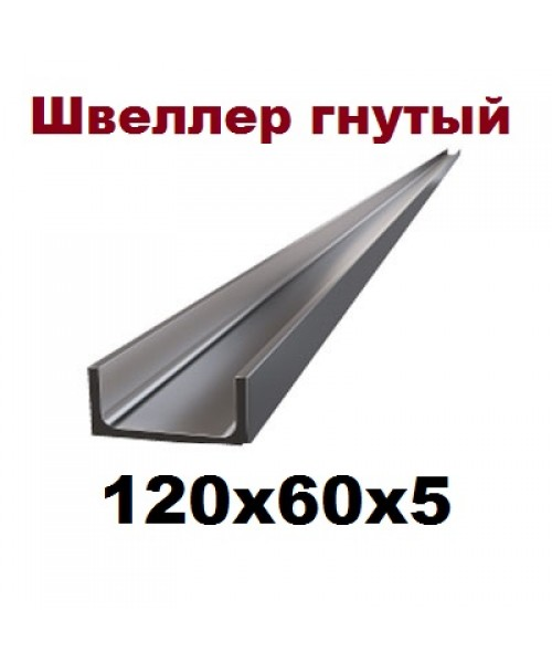 Швеллер гнутый 120х60х5