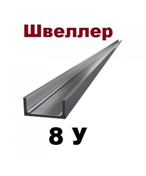 Швеллер 8у
