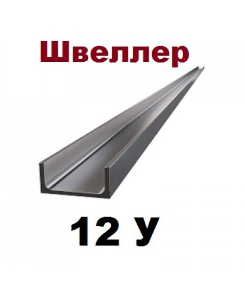 Швеллер 12у