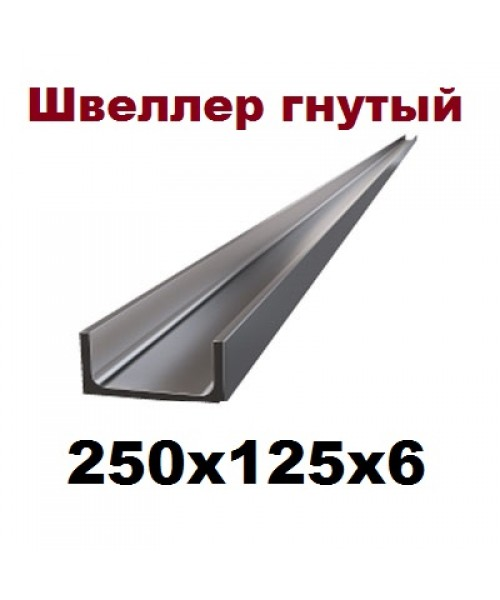 Швеллер гнутый 250х125х6