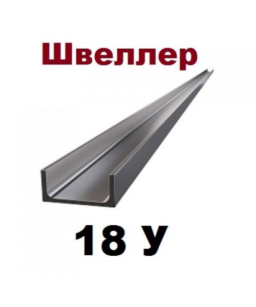 Швеллер 18у
