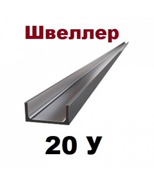 Швеллер 20у