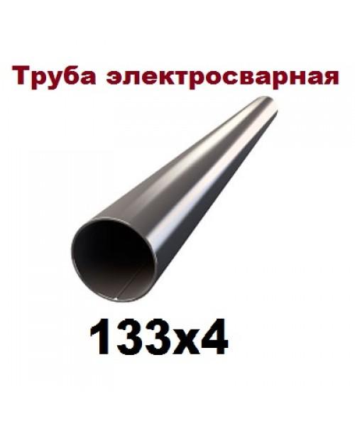Труба электросварная 133*4
