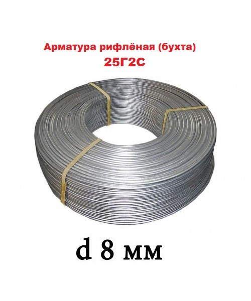 Арматура  25г2с 8 мм в бухтах