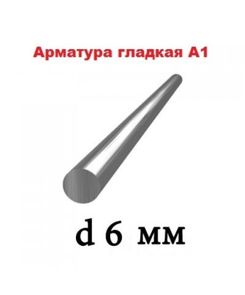 Арматура А1 6 мм