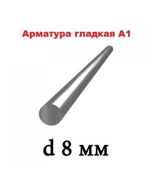 Арматура А1 8 мм