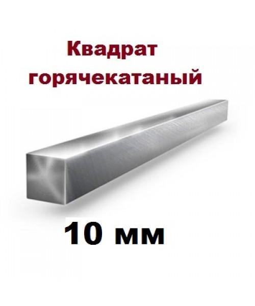 Квадрат 10