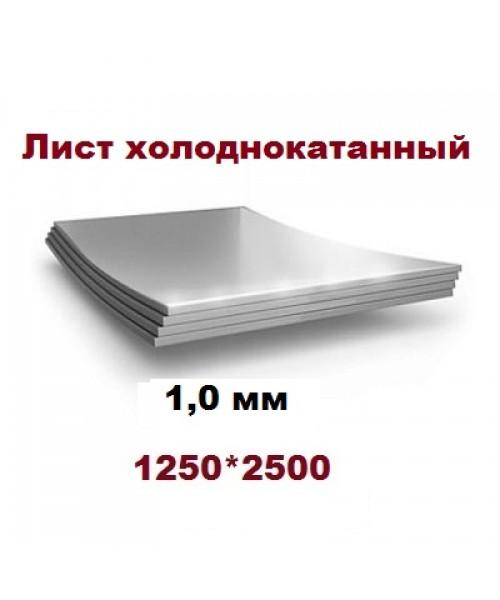Лист х/к 1x1250x2500