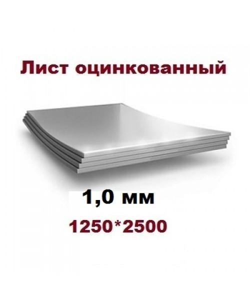 Лист оцинкованный 1x1250x2500