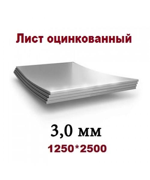 Лист оцинкованный 3х1250х2500