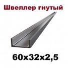 Швеллер гнутый 60х32х2,5