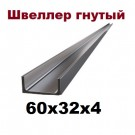 Швеллер гнутый 60х32х4