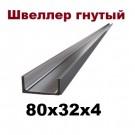 Швеллер гнутый 80х32х4
