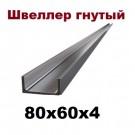 Швеллер гнутый 80х60х4
