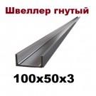 Швеллер гнутый 100х50х3