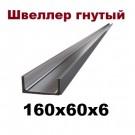 Швеллер гнутый 160х60х6