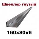 Швеллер гнутый 160х80х6