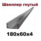 Швеллер гнутый 180х60х4