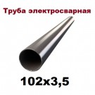 Труба электросварная 102*3,5