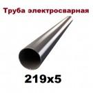 Труба электросварная 219*5