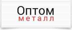 Метал Оптом